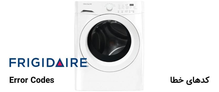 کد خطا ماشین لباسشویی فریرجیدر