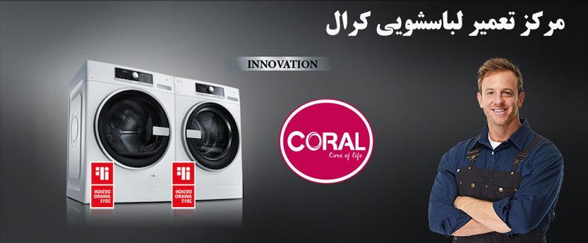 نمایندگی تعمیر ماشین لباسشویی کرال coral خدمات پس از فروش