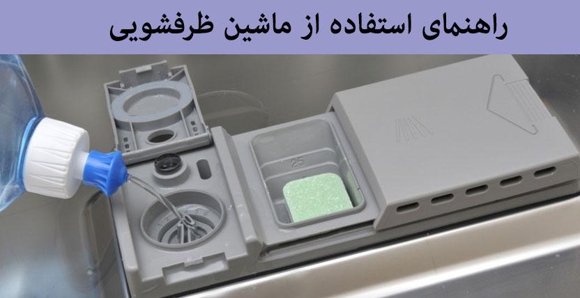 طریقه استفاده از پودر نمک و مایع جلادهنده ماشین ظرفشویی