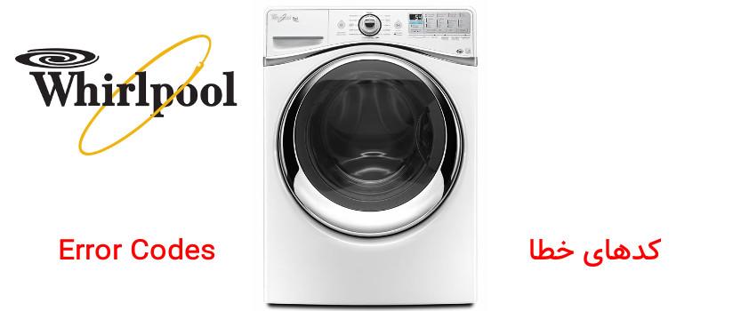 کد خطا ماشین لباسشویی ویرپول