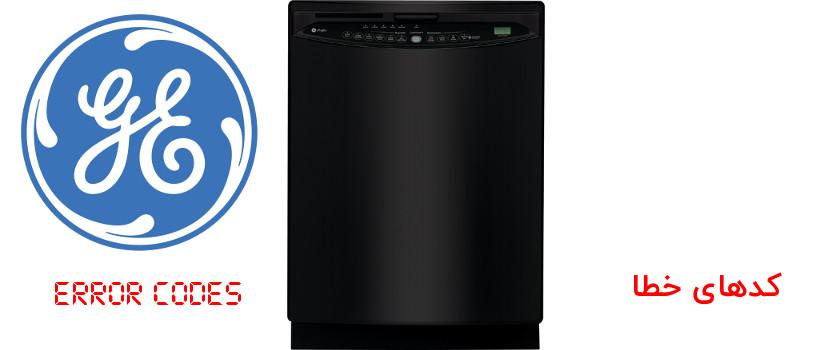 کد خطا (ارور) ظرفشویی جنرال الکتریک GE
