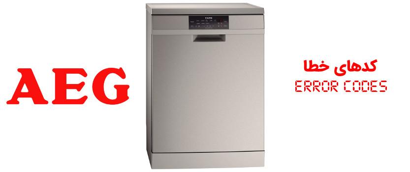 کد خطا ارور ماشین ظرفشویی آاگ AEG