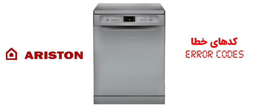 کد خطا ارور ماشین ظرفشویی آریستون ARISTON