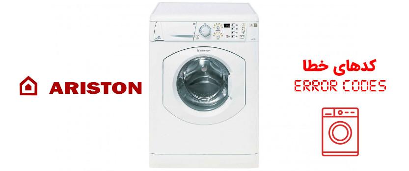 کد خطا ارور ماشین لباسشویی آریستون ARISTON EVO1