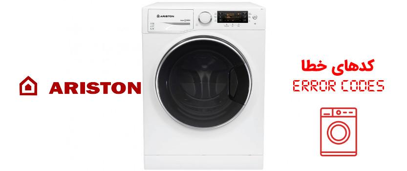 کد خطا ارور ماشین لباسشویی آریستون ARISTON EVO2