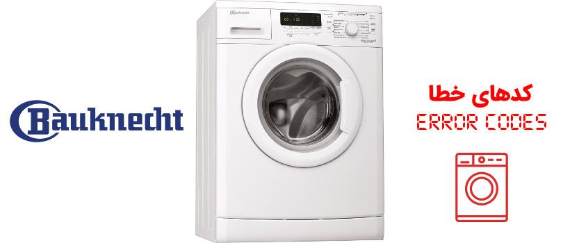 کد خطا (ارور) ماشین لباسشویی باکنشت Bauknecht