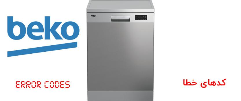 کد خطا ارور ظرفشویی بکو beko