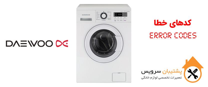 کد خطا ارور ماشین لباسشویی دوو Daewoo