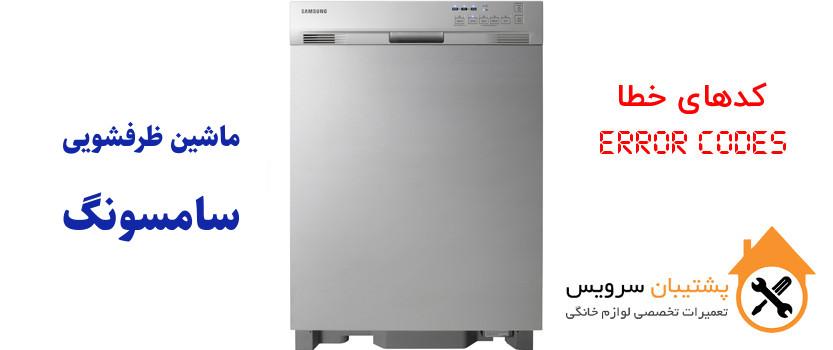 کد ارور ماشین ظرفشویی سامسونگ
