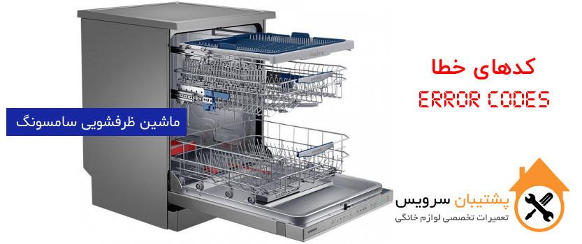 کد ارور ماشین ظرفشویی سامسونگ مدل Waterwall