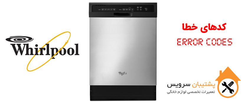 کد خطا ماشین ظرفشویی ویرلپول Whirlpool