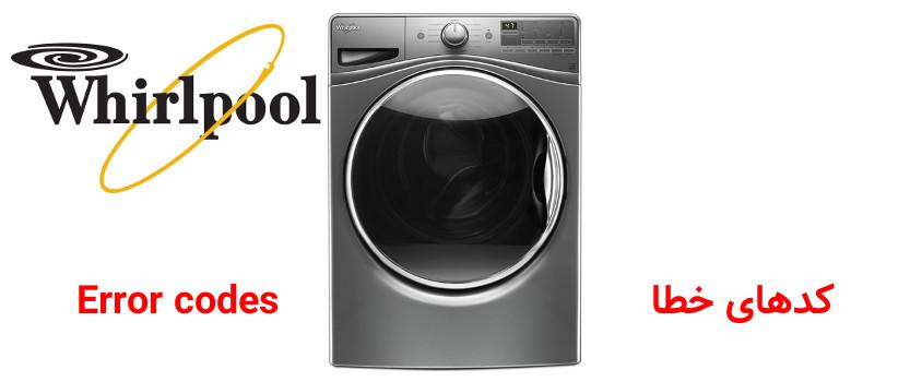 کد خطا ماشین لباسشویی ویرپول Wirlpool