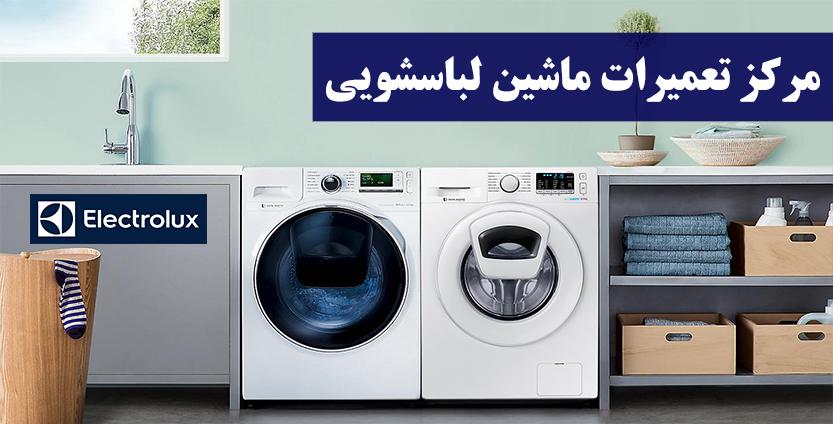 نمایندگی تعمیر لباسشویی الکترولوکس _ نمایندگی تعمیرات ماشین لباسشویی الکترولوکس