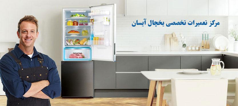 نمایندگی تعمیر یخچال فریزر آیسان در تهران ، خدمات پس از فروش یخچال آیسان