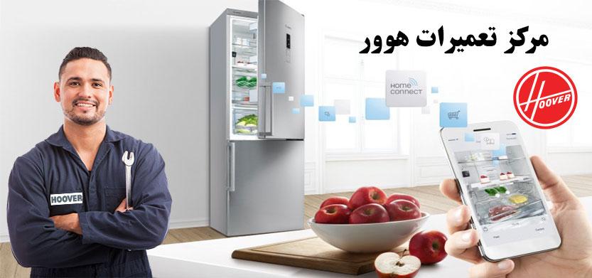 نمایندگی تعمیر یخچال هوور در تهران ، خدمات پس از فروش HOOVER