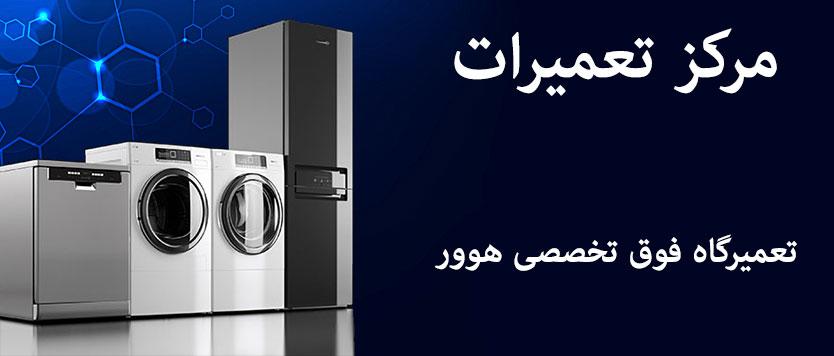 نمایندگی تعمیر لوازم خانگی هوور در تهران _ مرکز تعمیرات خدمات پس از فروش