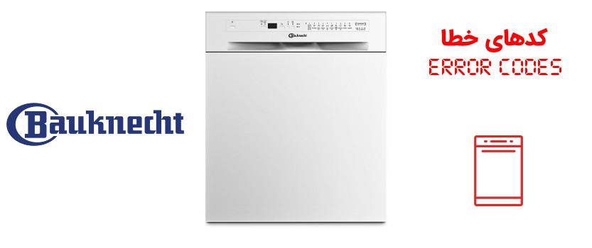 تعمیر کد خطا ماشین ظرفشویی باکنشت Bauknecht