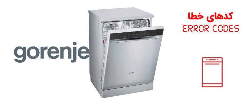 کد خطا (ارور) ماشین ظرفشویی گرنیه Gorenje