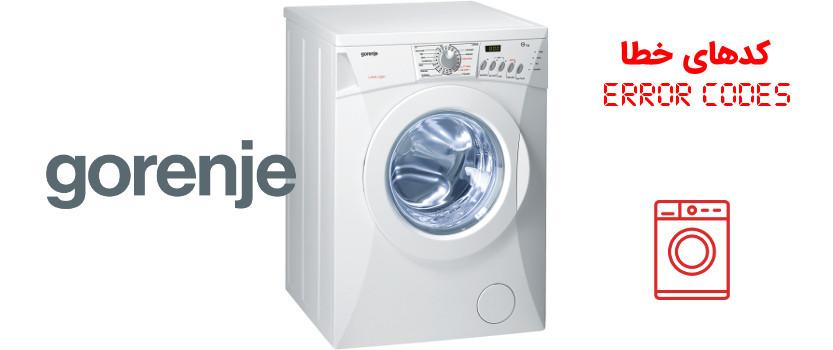 کد خطا (ارور) ماشین لباسشویی گرنیه Gorenje
