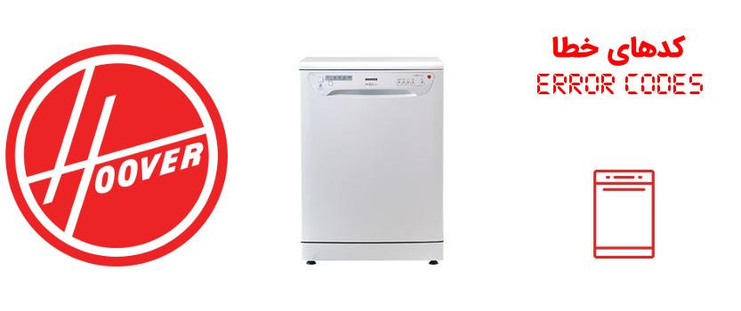 کد خطا _ ارور ماشین ظرفشویی هوور Hoover مدلNextra