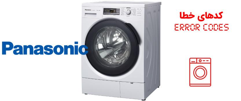 کد خطا (ارور) ماشین لباسشویی پاناسونیک Panasonic