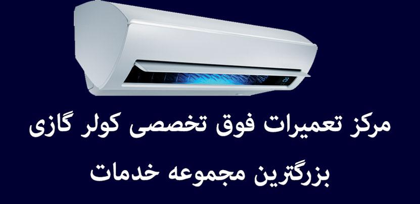 نمایندگی تعمیرات کولر گازی در تهران