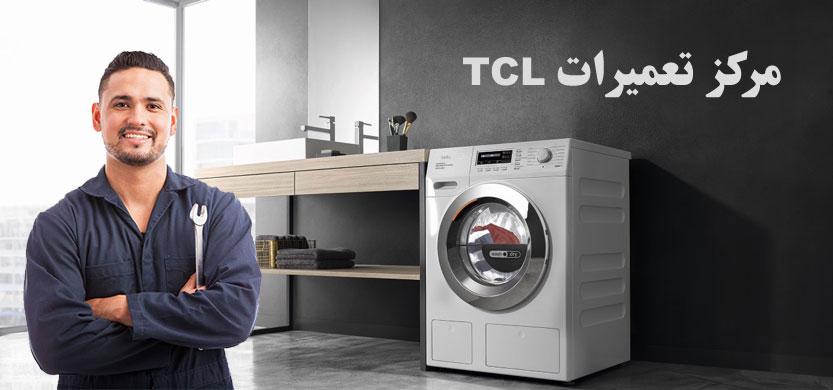 نمایندگی تعمیر ماشین لباسشویی تی سی ال tcl ، خدمات پس از فروش