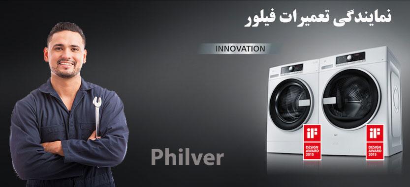 نمایندگی تعمیر لباسشویی فیلور _ مرکز تعمیرات ماشین لباسشویی و خدمات پس از فروش فیلور