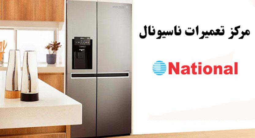 نمایندگی تعمیر یخچال ناسیونال _ خدمات پس از فروش ناسیونال در تهران