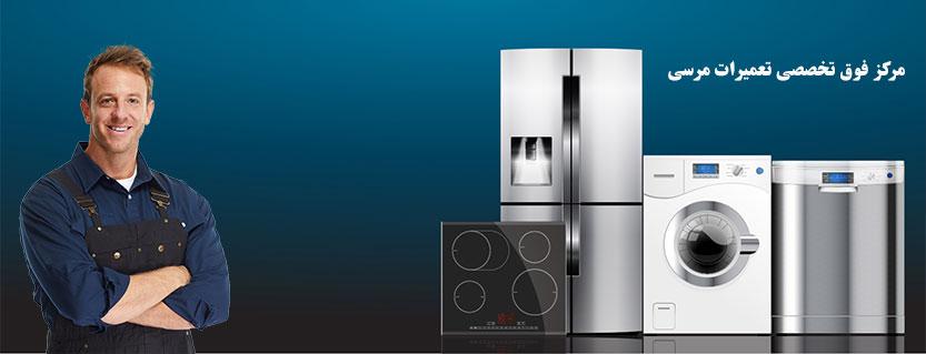 نمایندگی تعمیر یخچال لباسشویی ماشین ظرفشویی کولر گازی ماکروفر اجاق گاز مرسی در تهران ، خدمات پس از فروش مرسی