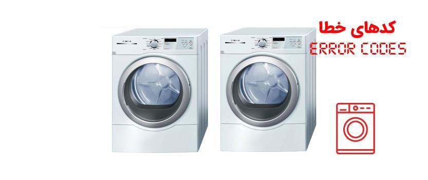 ارور ماشین لباسشویی بوش BOSCH مدلهای WFP
