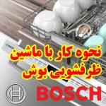 ویدئو نحوه کار با برنامه های ماشین ظرفشویی بوش