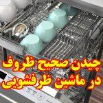 چیدن صحیح ظرف ها در ماشین ظرفشویی _ ویدئو ویژه کامل