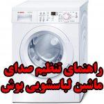 ویدئو راهنمای تنظیم صدای ماشین لباسشویی بوش