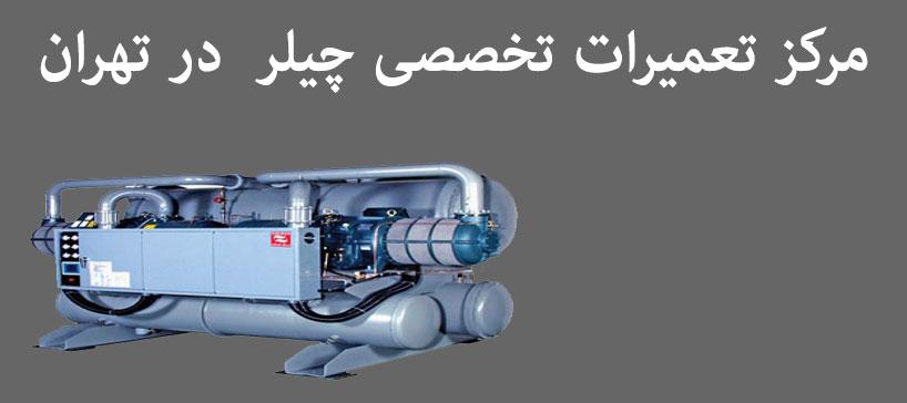 نمایندگی تعمیرات چیلر در تهران