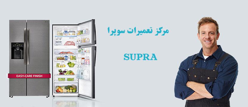 نمایندگی تعمیر یخچال فریزر سوپرا در تهران