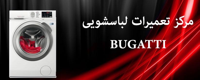نمایندگی تعمیرات لباسشویی بوگاتی bugatti