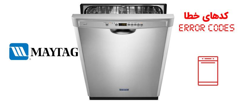 کد ارور ماشین ظرفشویی مایتگ MAYTAG