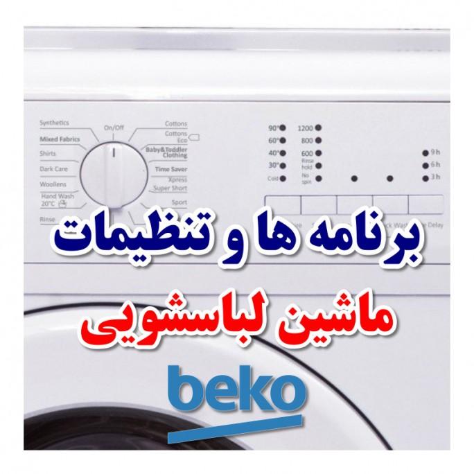 آموزش برنامه و تنظیمات ماشین لباسشویی بکو