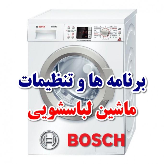 آموزش برنامهها و تنظیمات ماشین لباسشویی بوش