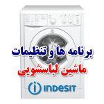 آموزش برنامه ها و تنظیمات ماشین لباسشویی ایندزیت