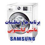 آموزش برنامه و تنظیمات ماشین لباسشویی سامسونگ
