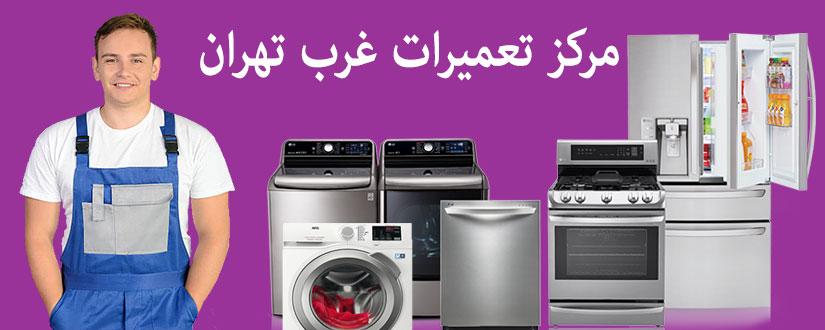 نمایندگی تعمیرات لوازم خانگی در غرب تهران
