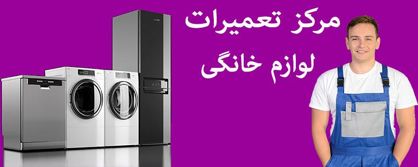 نمایندگی تعمیرات لوازم خانگی در شرق تهران