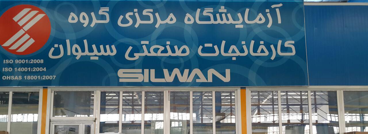 نمایندگی مجاز تعمیر لوازم خانگی سیلوان در تهران ، مرکز تعمیرات و خدمات پس از فروش یخچال فریزر ماشین لباسشویی ، ظرفشویی ، مایکروفر، اجاق گاز و کولر گازی