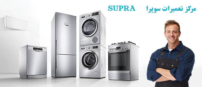 نمایندگی تعمیرات لوازم خانگی سوپرا supra _ نمایندگی تعمیر لوازم خانگی سوپرا _ تعمیرات و خدمات پس از فروش یخچال فریزر لباسشویی ماشین ظرفشویی کولر گازی سوپرا در تهران | 6 ماه ضمانت تعمیرات SUPRA