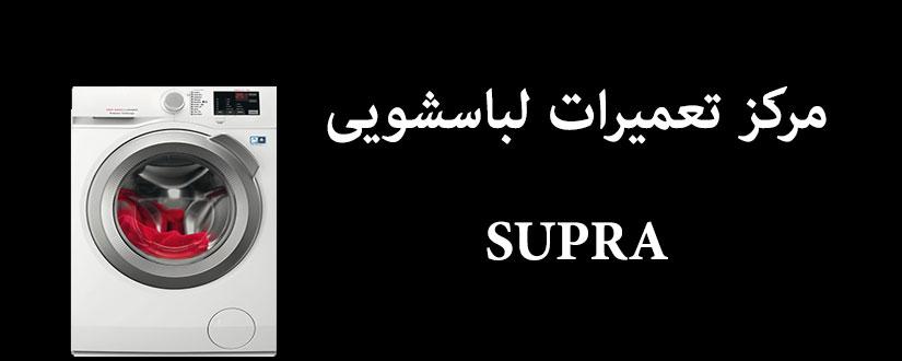 نمایندگی تعمیرات ماشین لباسشویی سوپرا SUPRA _ نمایندگی تعمیر لوازم خانگی سوپرا _ تعمیرات و خدمات پس از فروش یخچال فریزر لباسشویی ماشین ظرفشویی کولر گازی سوپرا در تهران | 6 ماه ضمانت تعمیرات SUPRA