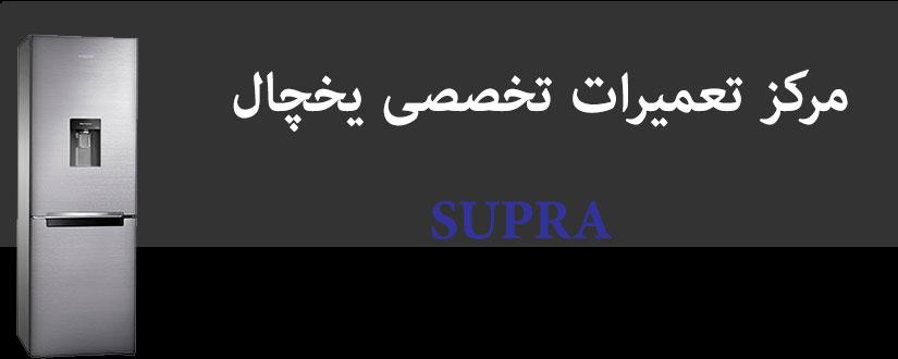 نمایندگی تعمیر یخچال سوپرا _ نمایندگی تعمیر لوازم خانگی سوپرا _ تعمیرات و خدمات پس از فروش یخچال فریزر لباسشویی ماشین ظرفشویی کولر گازی سوپرا در تهران | 6 ماه ضمانت تعمیرات SUPRA