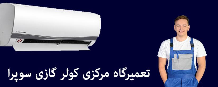 نمایندگی تعمیرات کولرگازی سوپرا _ نمایندگی تعمیر لوازم خانگی سوپرا _ تعمیرات و خدمات پس از فروش یخچال فریزر لباسشویی ماشین ظرفشویی کولر گازی سوپرا در تهران | 6 ماه ضمانت تعمیرات SUPRA