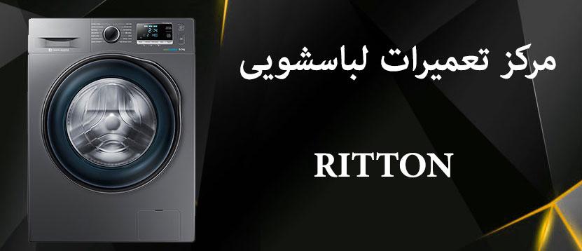 نمایندگی تعمیر ماشین لباسشویی ریتون RITTON